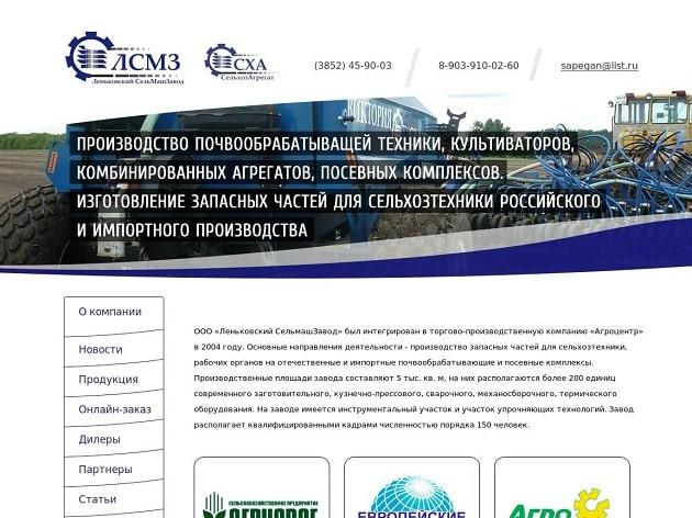 Заказанный сайт для ЛСМЗ в Барнауле
