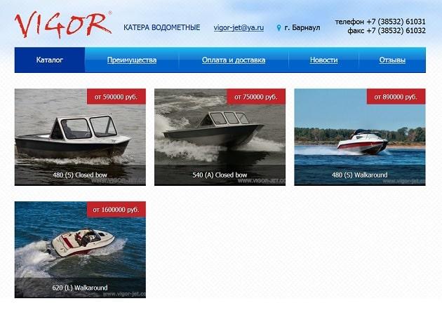 Сайт под ключ для компании Vigor