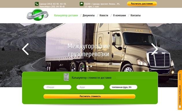 создание корпоративного веб сайта для АвтоФорсаж