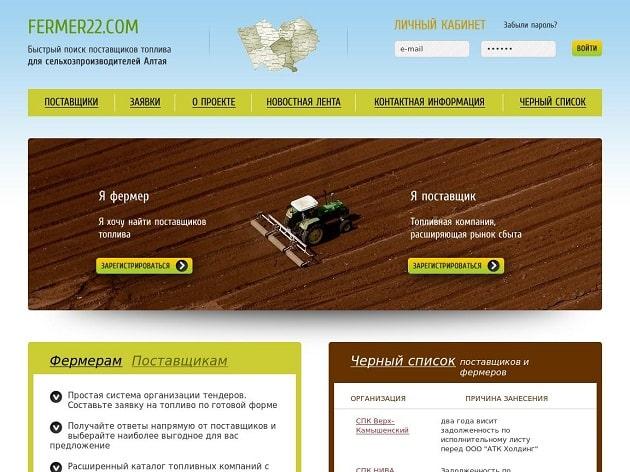 Разработка веб портала fermer22