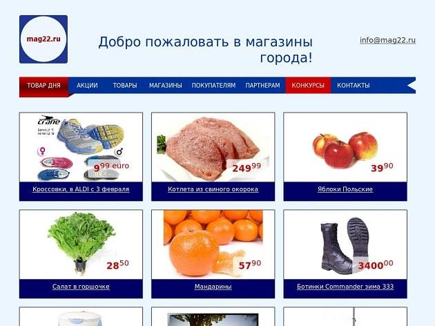 Реклама интернет магазинов через сайт Mag22