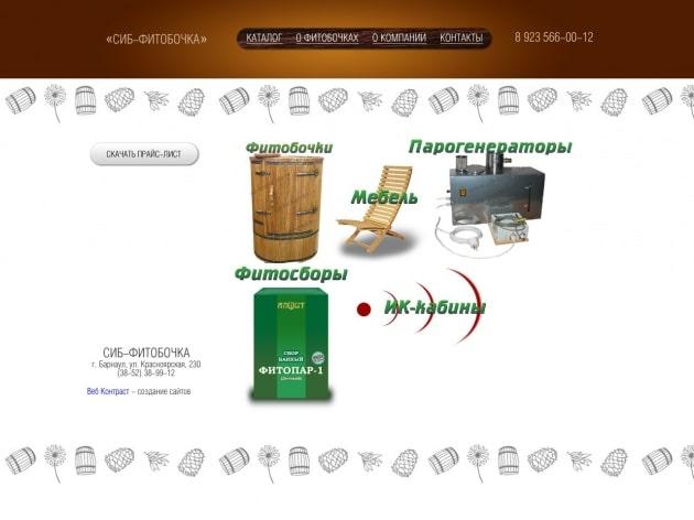 Компания Сибфитобочка в Барнауле сделала сайт