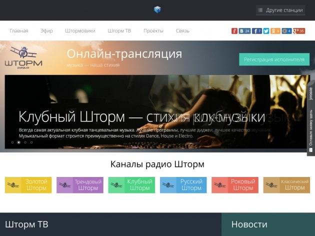 Seo оптимизация сайта онлайн радио