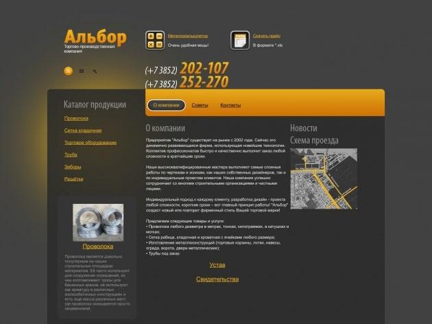 Веб хостинг для компании Альбор
