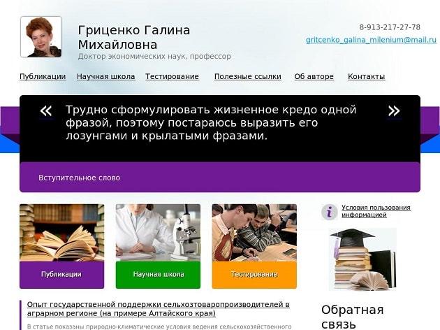 Создание собственного сайта для научного деятеля