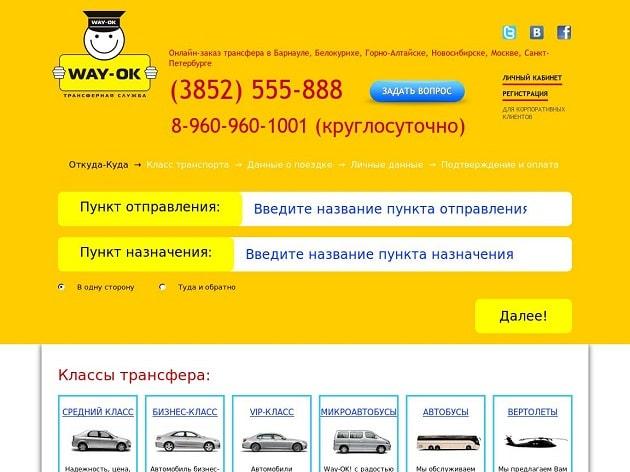 Создание сайта в Барнауле для Way Ok