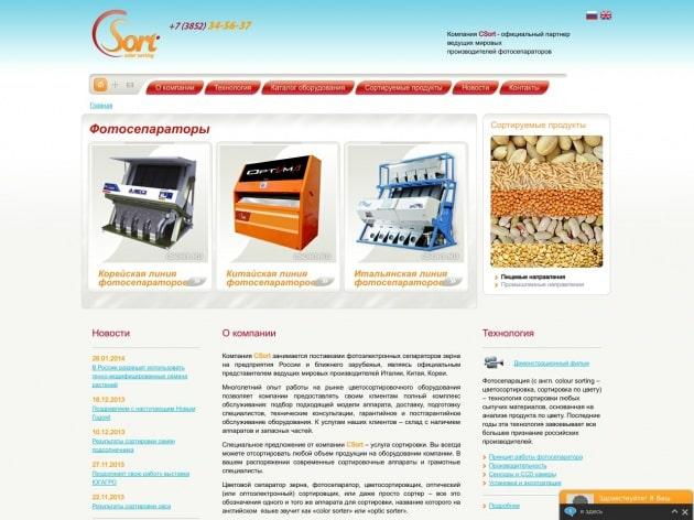 Стоимость технической поддержки сайта для фирмы Csort
