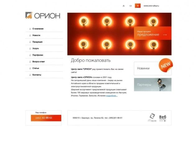 Техническое сопровождение сайта Орион