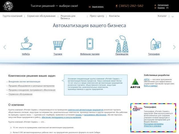 Программирование и верстка на сайте для компании