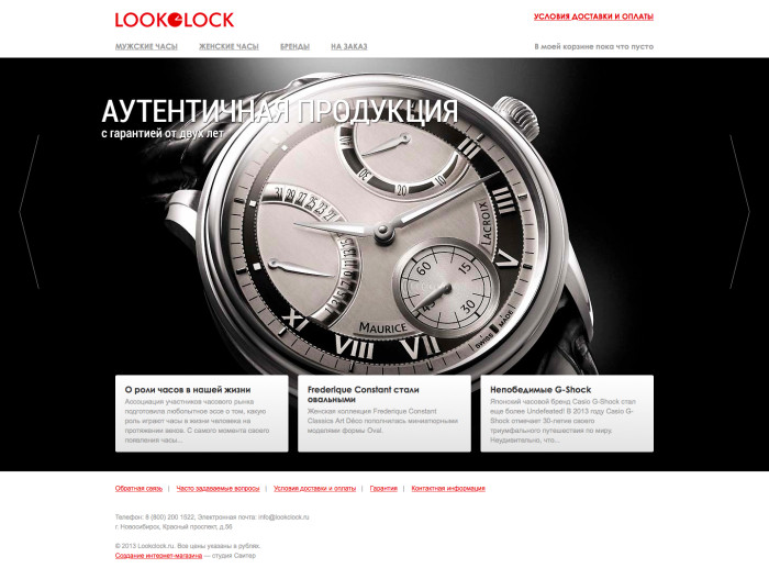 lookclock-main