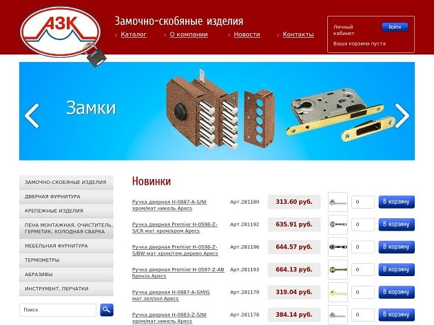 Интернет магазин АЗК на 1c битрикс