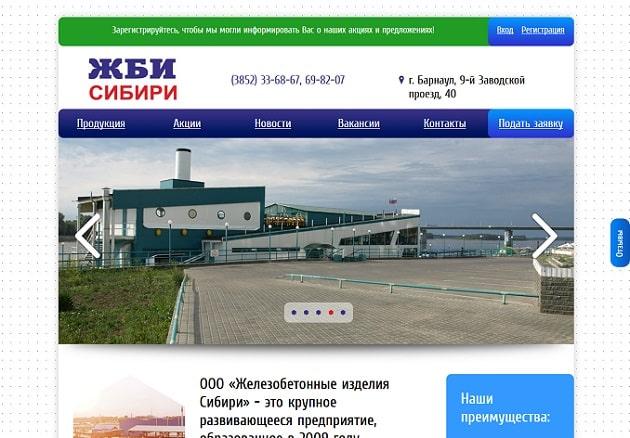 Изготовление интернет сайта для ЖБИ