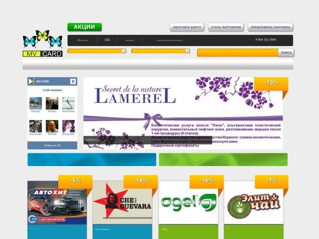Изготовление сайта для системы MV Card