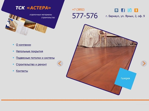 Пример красивого дизайна сайта