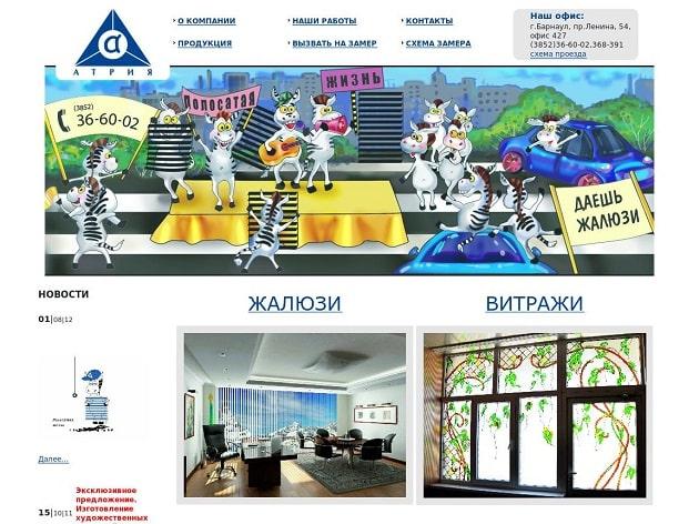 Платный хостинг для сайта Атрия