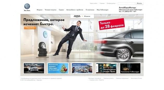 Поддержка и обслуживание сайта представителя Volkswagen