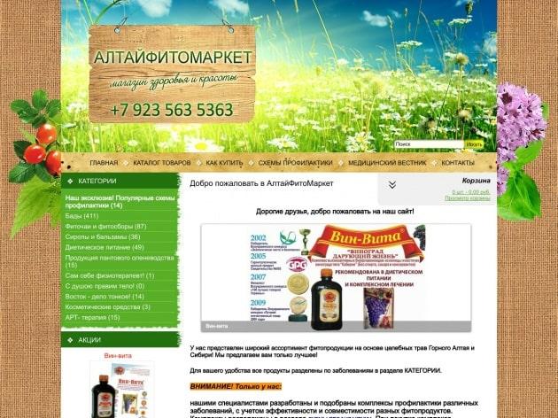 Комплексная поддержка сайта компании Алтайфитомаркет