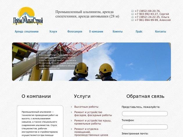 Продвижение сайта компании ПромАльпСрой в сети