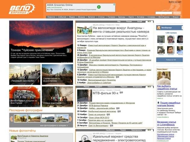 Seo продвижение сайта Велобарнаул