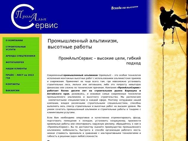 Раскрутка сайта для компании ПромАльпСервис
