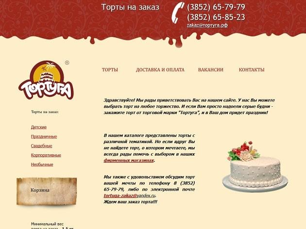 Разработка интернет магазина для сети Тортуга