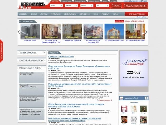 Создание дизайна сайта Недвижимость Алтай