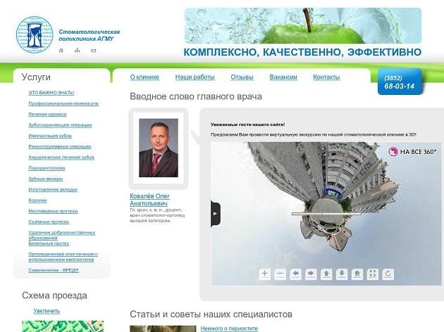 Создание интернет сайта для АГМУ