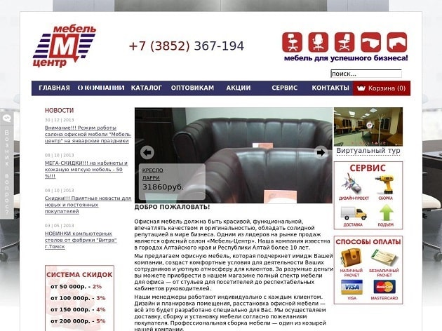 Создание сайта с нуля для производителя мебели