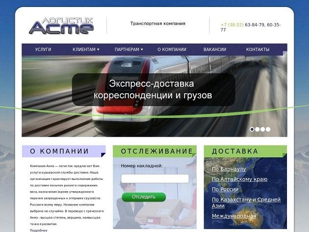 Веб программирование сайта Acme Логистик