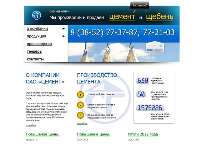 Внутренняя оптимизация сайта для ОАО Цемент