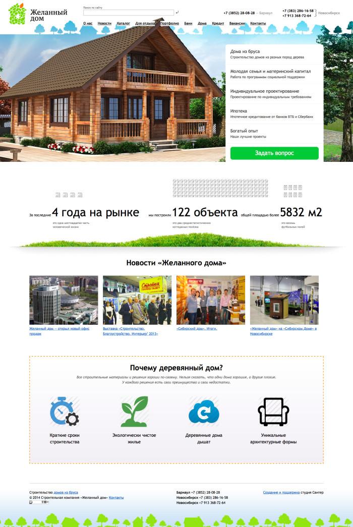 desired-house-main